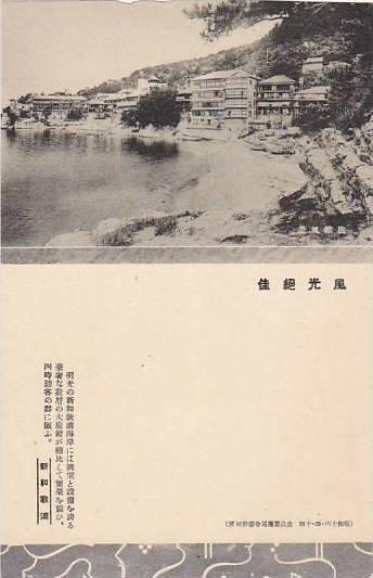 Waterfront of large Bldgs , Japan , 20-40s
