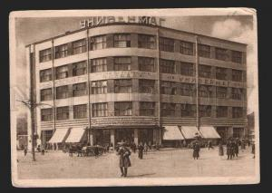 117393 Russia MOSCOW Mostorg Department store CONSTRUCTIVISM