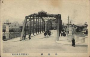 Morioka Japan Bridge c1910 Postcard