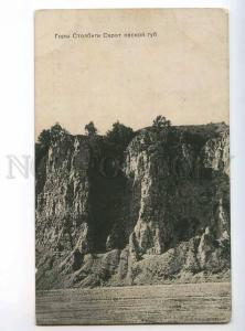 248298 Russia SARATOV mountain Stolbigi Vintage Breev postcard