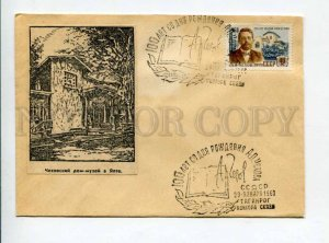 297690 USSR 1960 y writer Anton Chekhov House Museum in Yalta handicraft COVER