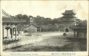 Mukden Shenyang China c1910 Postcard GATE FROM PALACE