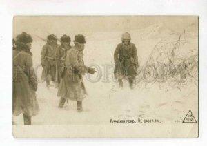 288724 RUSSIA Civil War PROPAGANDA by VLADIMIROV Vintage PC