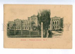 231634 UKRAINE POLTAVA Realschule specialized school Vintage