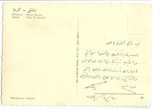 Syria, Damascus, Marje Square, 1960s used Postcard