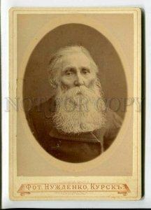 3167701 Russia KURSK Old Man w/ BEARD His Birthday 1807 year