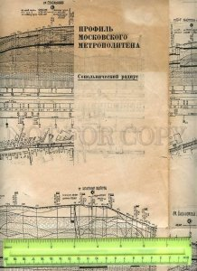 231158 USSR Vintage map profile of Moscow Metro