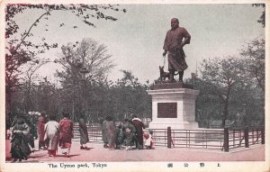 The Uyeno Park, Tokyo, Japan, Early Postcard, Unused