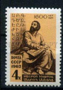 505978 USSR 1962 year Armenian linguist Mesrop Mashtots stamp