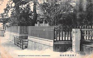 Sepulchre of Emperor Antoku Shimonoseki Japan Unused