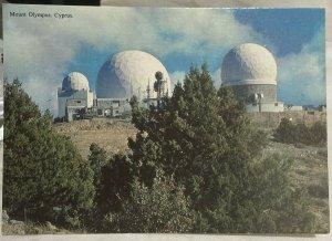 Cyprus Mount Olympus - unposted