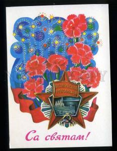 211150 USSR Belarus Betanava Holiday Revolution PROPAGANDA