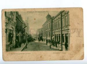 147290 BULGARIA RUSE Rustschuk Alexander str Vintage postcard