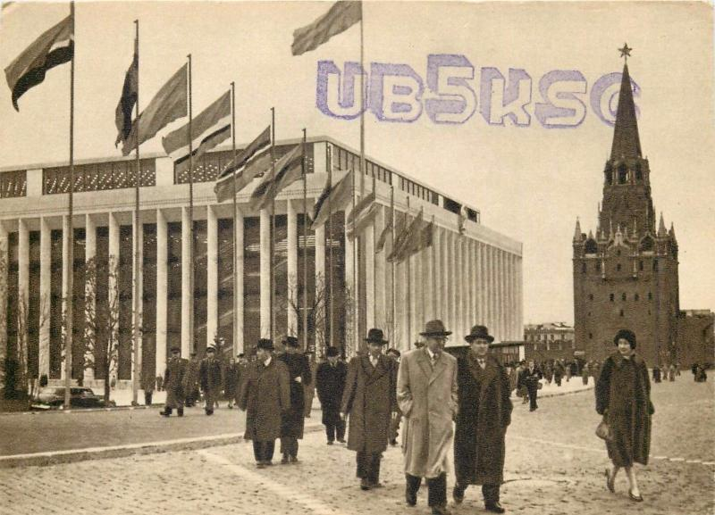 Amateur Radio QSL Russia Moscow UB5KSC Kremlin Place of Congress