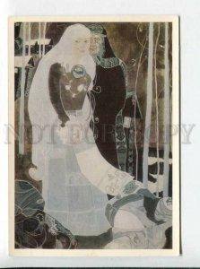 431166 USSR KARELIA Beauty of North by Tamara Yufa Louhi & his Daughter 1971 y