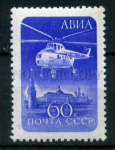 505453 USSR 1960 year Pimenov airmail helicopter definitive