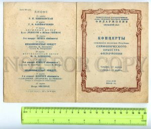 434834 1958 program Concerts Wagner Symphony Orchestra Tchaikovsky Shpilberg