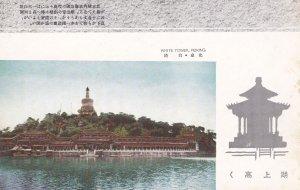 Peking , China , 1910-20s ; White Tower