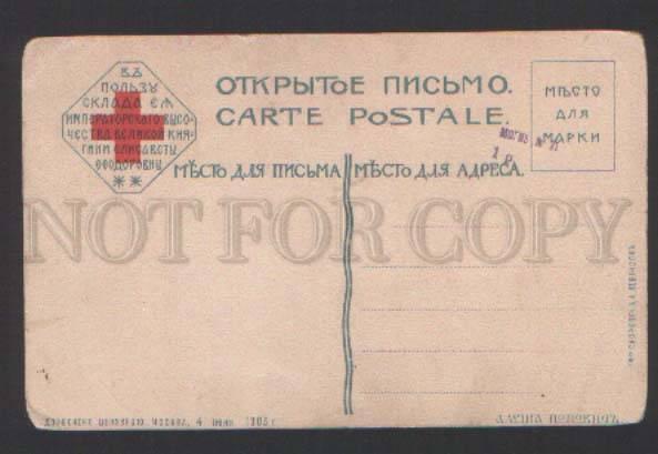 3037862 ALESHA POPOVICH Bogatyr RUSSIAN ARTIST old ART NOUVEAU