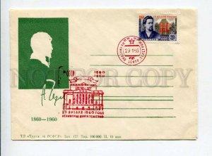297744 USSR 1960 year writer Anton Chekhov silhouette COVER