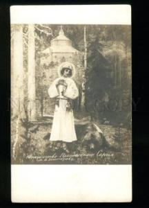 134620 HOLY RUSSIA Saint Sergiy Radonezhsky by NESTEROV old PC