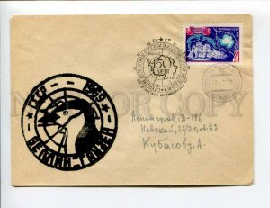 409281 USSR 1971 150 years discovery Antarctica Bellingshausen station