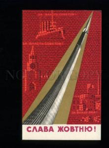 134350 USSR SPACE Glory to October by YAROMENOK postcard