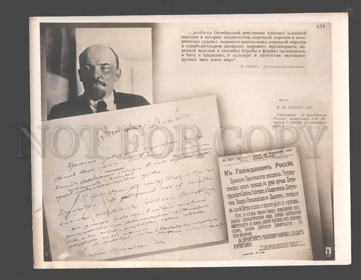 094132 USSR LENIN To citizens of Russia Vintage photo POSTER