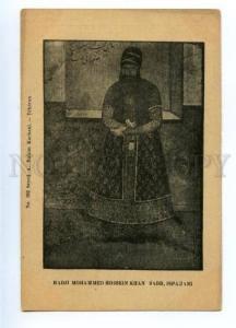 150644 PERSIA IRAN Hadji Mohammed Hossein Khan P/ STATIONERY
