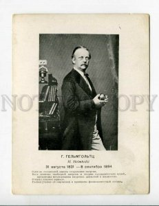 3117726 HELMHOLTZ German Physician Old POSTER 1932 USSR RARE