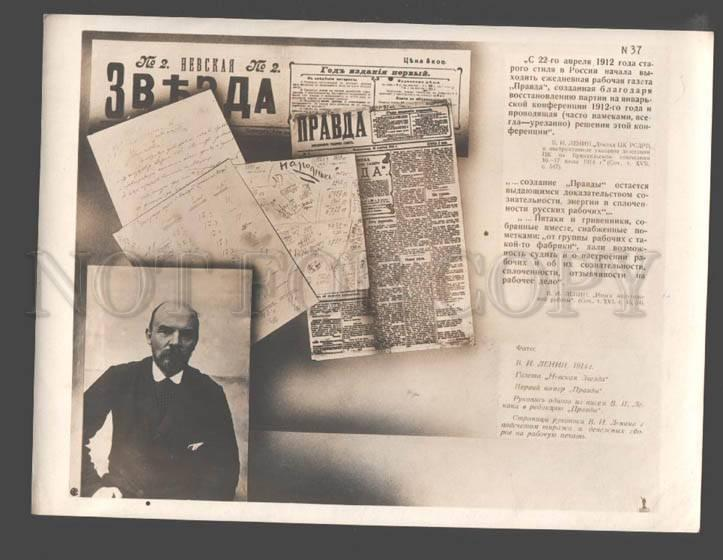 094143 USSR LENIN 1914 year Newspaper Vintage photo POSTER