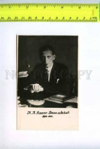 198543 LAPPO-DANILEVSKY Russian mathematician Old Photo 1934