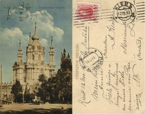 ukraine russia, KIEV KYIV, St. Andrew's Church (1913) Postcard