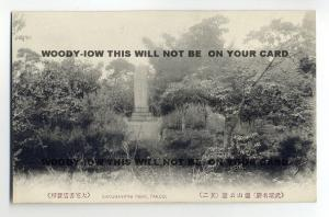 ft701 - Japan - Sakurayama Park , Takeo  - postcard