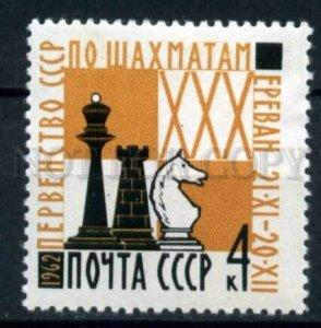 506100 USSR 1962 year chess championship Armenia Yerevan stamp