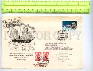 414565 USSR 1977 philatelic exhibition Arctic exploration Severomorsk