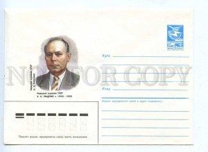 d282237 USSR 1986 Ukrainian graphic artist Alexander Safonovich Pashchenko