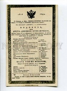 415026 ADVERTISING Poster OPERA 1815 year Vintage RUSSIA PC