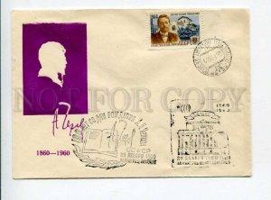 297774 USSR 1960 year writer Anton Chekhov silhouette COVER