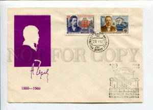 297821 USSR 1960 year writer Anton Chekhov silhouette COVER