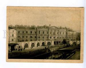 258704 Russia Leningrad building Obfinnotdel Griboedov Canal