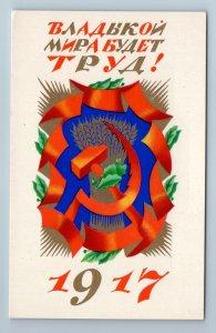 1974 GLORY OCTOBER Work Propaganda Hammer Sickle by Isaeva Soviet USSR Postcard
