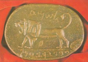 Megiddo seal from 8th century postcard
