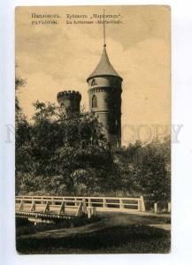 231602 RUSSIA Petersburg PAVLOVSK Fortress Mariental Vintage
