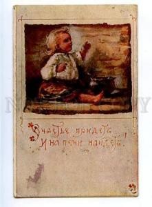 178187 RUSSIA BEM Happiness comes and the oven will Golicke