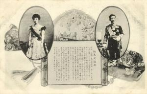 japan, Emperor Taishō and Empress Teimei (1910s)