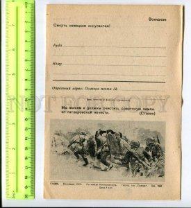 416498 WWII USSR We must clear land Hitlers evil spirits Stalin Vintage folding