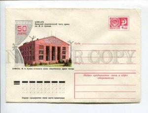 d403386 USSR 1976 Kolesnikov 50 years of Kazakhstan Theater Auezov postal COVER