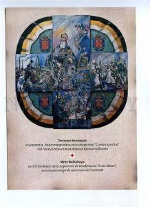 199733 RUSSIA found blue cross John Kronstadt Balitskaya