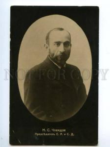 146889 CHKHEIDZE Georgian Menshevik SR Duma Vintage PHOTO PC